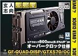 玄人志向 グラフィックボード nVIDIA GeForce GTX570 OC 1280MB PCI-E 4画面出力対応 GF-QUAD-DISP/GTX570/OC