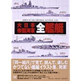 大日本帝国海軍全艦艇 (ケース入り)