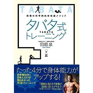 究極の科学的肉体改造メソッド タバタ式トレーニング