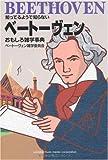 知ってるようで知らない ベートーヴェン おもしろ雑学事典