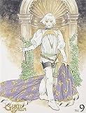 グイン・サーガ Vol.9(完全生産限定版)[DVD]