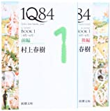 1Q84 BOOK1 <4月~6月> 文庫 前後編 2巻セット