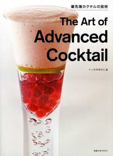最先端カクテルの技術 = The Art of Advanced Cocktail
