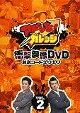 アドレな!ガレッジ 衝撃映像DVD 放送コードギリギリ?