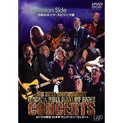 ロックの殿堂 25周年アニバーサリーコンサート Explotion Side 白熱のロック・スピリッツ編 [DVD]