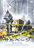 サルベージ-都市封鎖-[DVD]