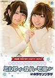 洲崎西WINTER PARTY 2014?あっちゃん・ぺっちゃんのミルフィーユハーモニーin中野サンプラザ?DVD