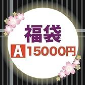 【15000円】福袋2014!ゴディバコーヒー6個+トリュフ赤缶+板チョコ+おまけ付き