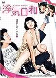 浮気日和 [DVD]