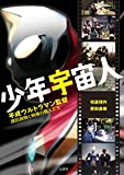 少年宇宙人 ~平成ウルトラマン監督・原田昌樹と映像の職人たち~
