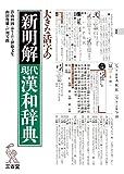 大きな活字の新明解現代漢和辞典