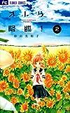 オレら降臨! 2―愛とか恋とか世界とか (少コミフラワーコミックス)