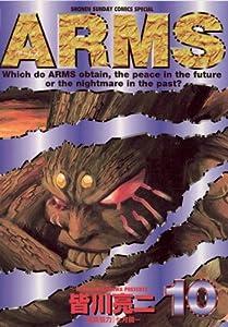 ARMS(10) (少年サンデーコミックス)