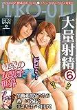 大量射精6 魅惑の女装子世界 【TKO-011】 [DVD]