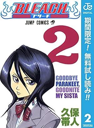 BLEACH モノクロ版【期間限定無料】 2 (ジャンプコミックスDIGITAL)