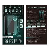 BEGALOショップ 週刊アスキー紹介商品 iPhone 6 ガラスフィルム STEALS BUTTON GLASS 0.33mm 4.7インチ(I6-FILM-4-7)