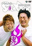 単独ライブ 「Soul Mate」 [DVD]
