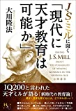 J・S・ミルに聞く「現代に天才教育は可能か」 (幸福の科学大学シリーズ)