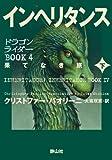 インヘリタンス 果てなき旅 下巻 (ドラゴンライダーBOOK4)