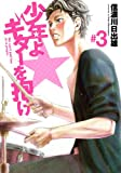 少年よギターを抱け 3 (ヤングジャンプコミックス)