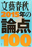 文藝春秋オピニオン 2015年の論点100 (文春MOOK)