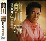 前川清2007年全曲集