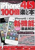 iPhone 4Sを100倍楽しむ本 (アスペクトムック)