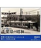 カメラが撮らえた 千葉県の昭和