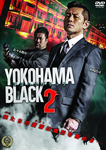 YOKOHAMA BLACK2 [DVD]