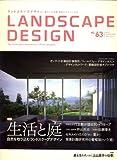 LANDSCAPE DESIGN (ランドスケープ デザイン) 2008年 12月号 [雑誌]