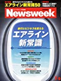 Newsweek  2013年 7/9号