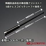 S CREATE(エスクリエイト) 伸縮カーボンアンテナ ブラックカーボン×クロームメッキ オッティ(H92W) グレードにより対応 テレスコピック