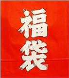 新春 福袋 2015 何が入っているかはお楽しみ (三千)