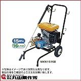 丸山製作所 エンジン式高圧洗浄機 MKW1516B 346048