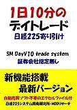 日経225先物 寄り引けデイトレード SM Day V10 [システムトレードCD-R付]