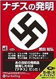 [オーディオブックCD] ナチスの発明