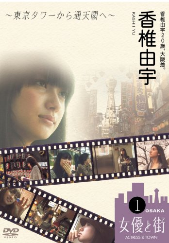 香椎由宇20歳、大阪着。~東京タワーから通天閣へ~ [DVD]