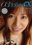 S-Cute ex 03 [S-Cute]