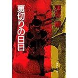 Amazon.co.jp: 裏切りの日日(百舌シリーズ) (集英社文庫) 電子書籍: 逢坂剛: Kindleストア