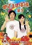 めざまし体操第3【完全生産限定盤】 [DVD]