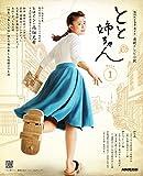 とと姉ちゃん part1―連続テレビ小説 (NHKドラマ・ガイド)