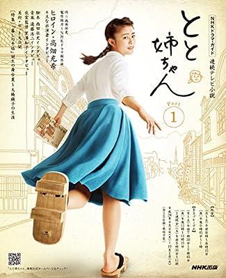連続テレビ小説 とと姉ちゃん Part1 (NHKドラマ・ガイド)