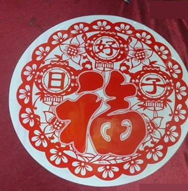 "Fu - Chinese New Year - 27.5 cm (11"") - hao ri zi (2 Sheets)"