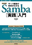 �ڲ����ǡۥ����й��ۤμ��㤬�狼��Samba[����]���� (Software Design plus)