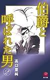 伯爵と呼ばれた男(2) (高口組 耽美系)