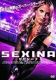 SEXINA[DVD]