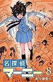 名探偵マーニー 8 (少年チャンピオン・コミックス)
