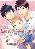CD付き 妖怪アパートの幽雅な日常(4)特装版 (講談社コミックス)