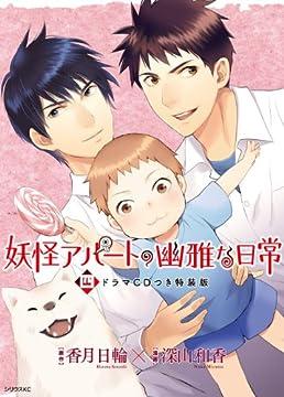 CD付き 妖怪アパートの幽雅な日常(4)特装版 (講談社キャラクターズA)