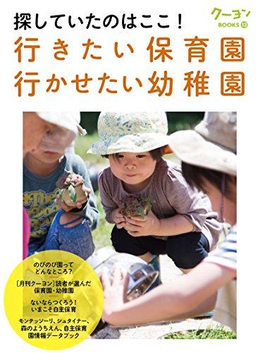 行きたい保育園・行かせたい幼稚園 探していたのはここ! (クーヨンBOOKS)